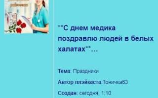 Плейкасты с днем медицинского работника