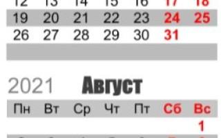 Календарь на Июль 2021 год для печати