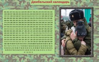 ДМБ календарь  Шаблон