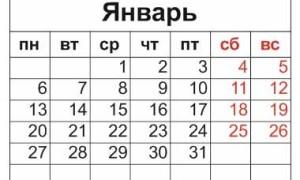 Календарь на 2020 с крупными цифрами