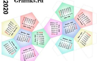 Объемный календарь на 2020