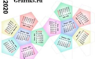 Объемный календарь на 2020 год