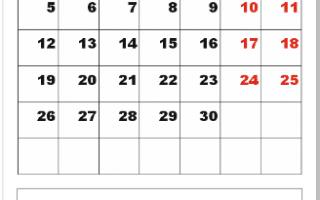 Календарь на Апрель 2021 год для печати