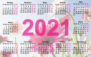 Карманный календарик 2021 год в PDF для печати