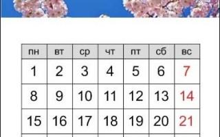 Календарь на апрель 2019 скачать