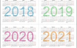 Маленькие календари на 2018, 2019, 2020, 2021 формата А6
