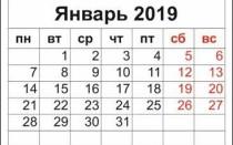 Календарь на 2019 с большими цифрами