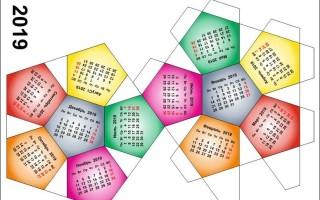Объемный календарь  2019