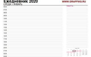 Датированный ежедневник на 2020 год скачать бесплатно