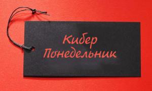 Киберпонедельник в России 2019