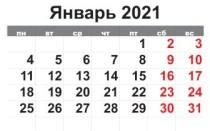 Календарь 2021 с крупными цифрами