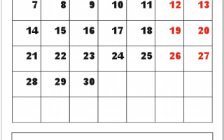 Календарь на Июнь 2021 год для печати