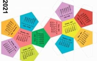 Объемный календарь на 2021