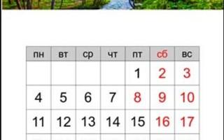 Календарь на март 2019 скачать