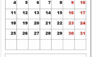 Календарь на Январь 2021 года для печати