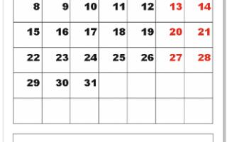 Календарь на Март 2021 для печати