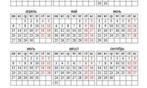 Календари на 2020 Word скачать