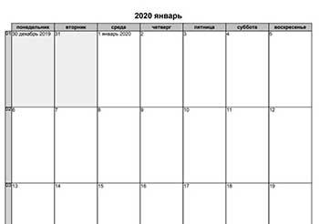 сетка для планинга по месяцам