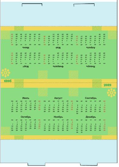 Календарь домик 2019