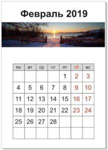 Скачать календарь на февраль 2019 для печати
