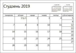 Белорусский календарь на 2019