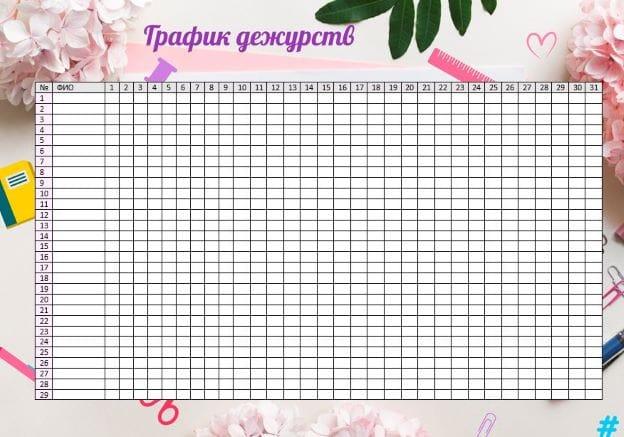 Школьный график дежурств