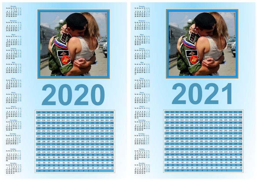 ДМБ календарь 2020-2021 распечатать