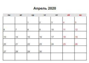календарь апрель 2020