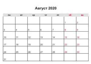 календарь август 2020