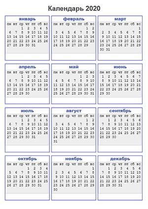 календарь на 2020 год в ворд