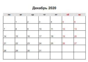 календарь декабрь 2020