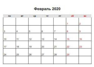 календарь февраль 2020