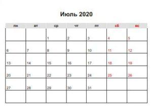 календарь июль 2020