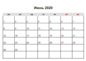календарь июнь 2020