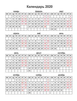 Календарь на 2020 год MS Word