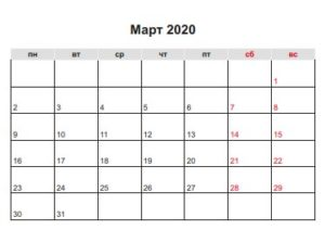 календарь март 2020