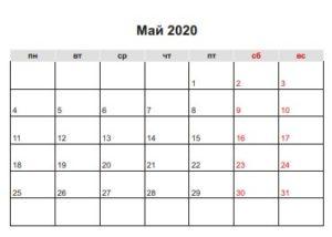 календарь май 2020