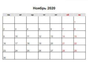 календарь ноябрь 2020