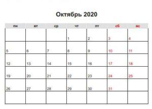 календарь октябрь 2020