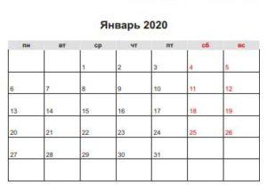 календарь на январь 2020 с полями для заметок