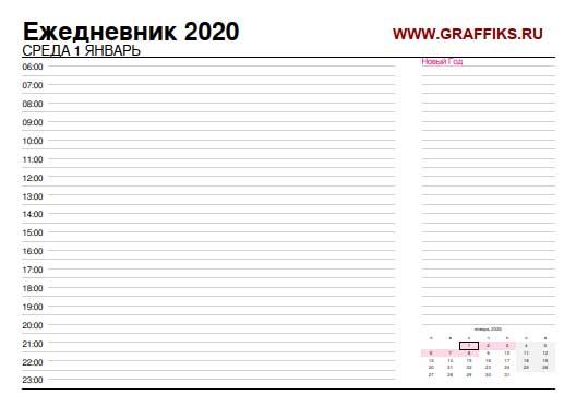 ежедневник на 2020 год скачать