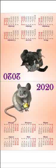 вертикальный календарь домик 2020 с мышами