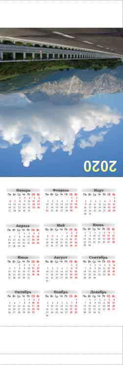 календарик 2020 настольный