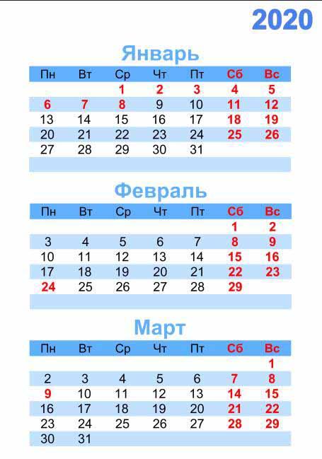 Календарь настенный на 2020 год