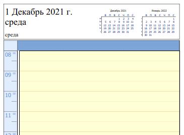декабрь 2021 календарь-планер