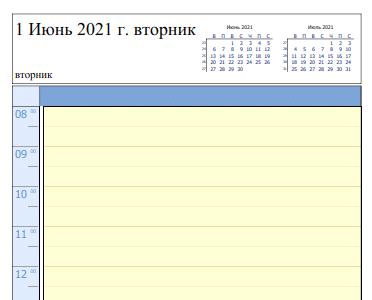 июнь 2021 планер по месяцам