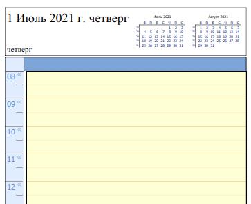 июль 2021 планер
