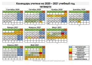 kКалендарь учебный год 2020-2021