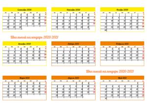 Календарь на 2020-2021 учебный год