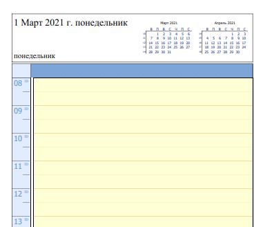 Март для ежедневных заметок 2021